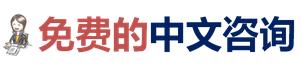 日本签证-永住免费咨询ーSupport行政书士法人